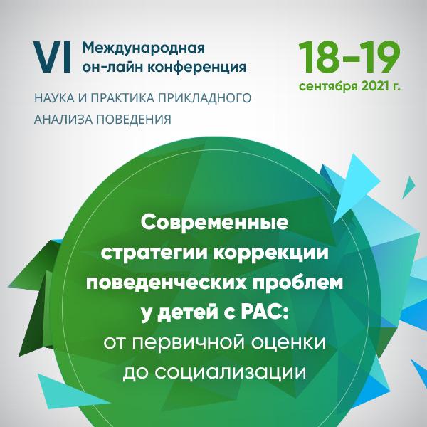Конференция АВА 2021